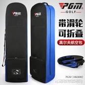 高爾夫用品包-PGM 高爾夫球包 帶輪航空包 航空托運球包 飛機包 糖糖日繫