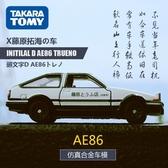 玩具車 日本TOMY多美卡仿真豐田AE86車模型合金車頭文字D同款賽車486466 【快速出貨】