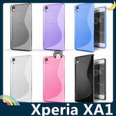 SONY Xperia XA1 G3125 S紋清水套 軟殼 太極系列 雙側防滑功能 矽膠套 保護套 手機套 手機殼