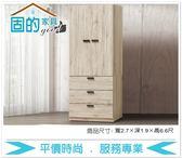 《固的家具GOOD》61-2-AB 威力橡木色3X7尺衣櫃