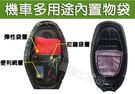【 機車 置物袋 素黑款 多功能坐墊置物...