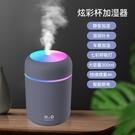 【免運】加濕器 usb式噴霧機 帶led燈光 迷你空氣補水機 靜音 便攜式空氣噴霧器 濕潤空氣 噴霧器