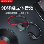 AMOI/夏新M10運動藍芽耳機入耳式無線跑步雙耳耳塞掛耳式 韓美e站