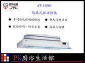❤PK廚浴生活館 ❤ 高雄喜特麗 JT-1690 全隱藏式排油煙機 雙馬達雙渦輪吸力強