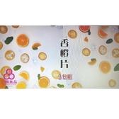 [9玉山最低網] 三陽食品 香橙片x3包
