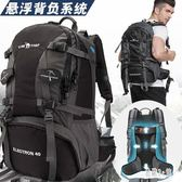 登山包雙肩包男戶外旅行旅游包防水大容量女徒步背包zzy7096『易購3c館』