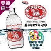 短效 泰國勝獅 蘇打氣泡水325mlx24瓶/箱【免運直出】