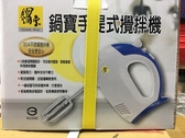 【鍋寶 手提式攪拌機 HA-2012-D】761197攪拌機 打蛋器 烘培【八八八】e網購