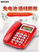 美思奇電話機座機 固定家用 辦公室商務電信有線客服坐機老人 歐韓時代