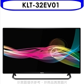 KOLIN歌林【KLT-32EV01】32吋顯示器+視訊盒(不含安裝) 優質家電