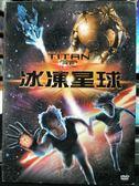 影音專賣店-U02-135-正版DVD-動畫【冰凍星球 紙盒裝】-