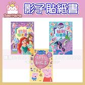 影子貼紙書 迪士尼公主/彩虹小馬/粉紅豬小妹 根華 (購潮8)