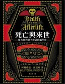 (二手書)死亡與來世:從火化到量子復活的編年史
