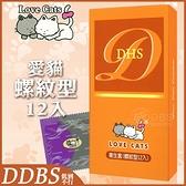 台灣製保險套 汽車旅款愛用 愛貓 螺紋型 衛生套 12片裝(橘盒) 效期:2021.08月 【DDBS】