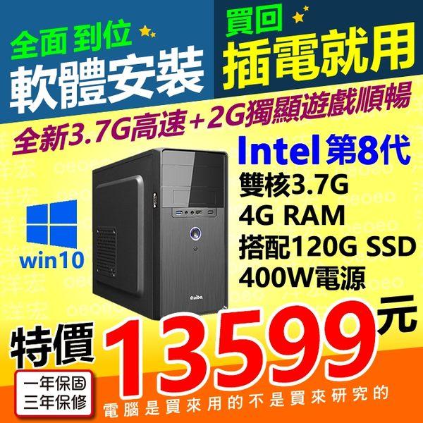 【13599元】全新第8代3.7G雙核2G獨顯遊戲順暢極速SSD硬碟主機含WIN10安卓常用軟體可刷卡有保固