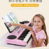 電子琴兒童初學61鍵成人小鋼琴玩具帶麥克風鋼琴鍵3-6-12歲女孩TA7233【極致男人】
