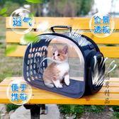 寵物外出便攜透明包寵物背包貓咪外出手提貓籠狗狗書包寵物包通用CY 酷男精品館
