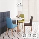 餐椅 椅子 椅凳 網美最愛的北歐風舒適大靠背彩虹休閒餐椅 4色可選【OP生活】 台灣現貨 快速出貨