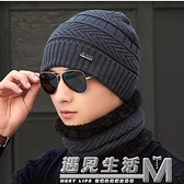 帽子冬季保暖針織帽圍脖男護耳棉帽學生韓版休閒潮脖套毛線帽青 遇見生活