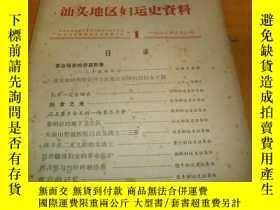 二手書博民逛書店罕見老游擊戰士李少雄藏本有寫注---汕頭地區婦運史資料--198