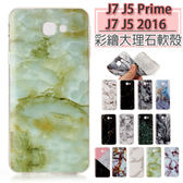 三星 J7 Prime J5 Prime J7 2016 J5 2016 手機殼 保護殼 全包 軟殼 彩繪大理石軟殼