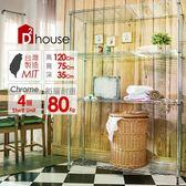 【DD House 】家用 款四層架75 35 120 CM 置物架波浪架收納架