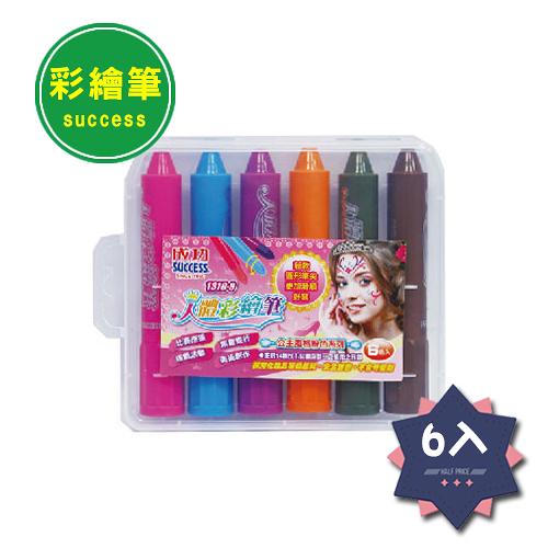 成功 人體彩繪筆-公主色(6入)-特價出清