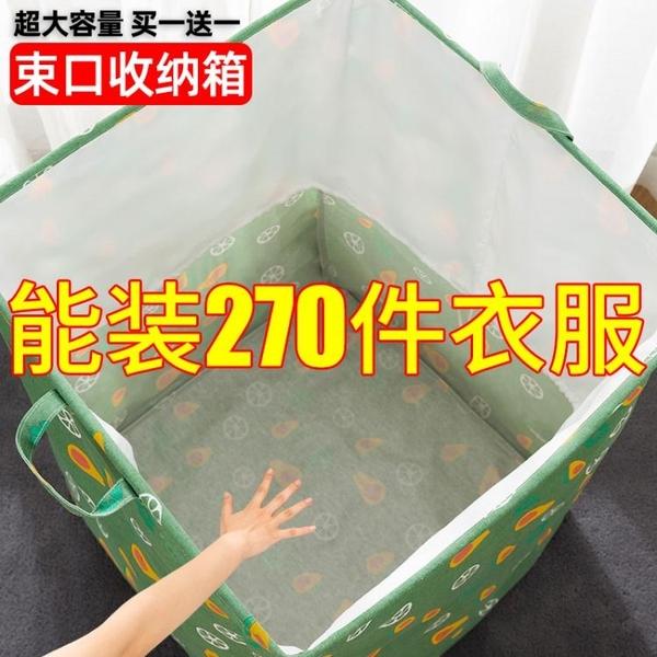 裝衣服收納箱家用大號整理筐盒神器布藝可摺疊儲物箱子衣物搬家袋 「雙11狂歡購」