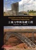 二手書土壤力學與基礎工程 (DAS : Principles of Soil Mechanics and Foundation Engineering) R2Y 9866637913