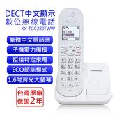下殺【國際牌PANASONIC】DECT中文顯示數位無線電話 KX-TGC280TW(白色)