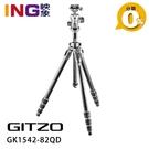 【24期0利率】GITZO GK1542-82QD 碳纖維4節三腳架套裝 含 GH1382QD 球型雲台 正成公司貨 碳纖腳架