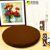 【KOTAS】透氣記憶 圓型 坐墊/禪修/拜墊(超值二入)-咖