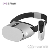暴風魔鏡小d頭盔vr眼鏡虛擬現實游戲電影一體機3d眼鏡ar手機專用 樂事生活館