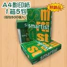 5包出貨 smartist A4 影印紙 70磅 一包500張 紙張亮白 列印順暢不卡紙 DOUBLE A副牌