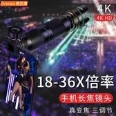 手機鏡頭長焦望遠鏡廣角夜視36倍專業拍攝外置攝像頭【英賽德3C數碼館】