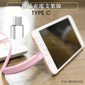 【手機支架傳輸線】Type-C 充電支架二合一/耐彎折/追劇必備 ★HTC/LG/ASUS/SONY/小米/ 華為/三星-ZW