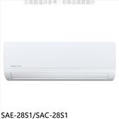 SANLUX台灣三洋【SAE-28S1/SAC-28S1】定頻分離式冷氣4坪(含標準安裝)