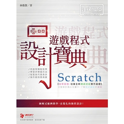 Scratch 遊戲程式設計寶典