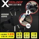 安裝容易【X型手機車架】 腳踏車 單車 機車 車把龍頭 後視鏡 手機架 手機 支架 懶人架 導航架