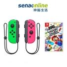 【神腦生活】任天堂 Switch Joy-Con 左右手控制器 粉紅綠+超級瑪利歐派對 亞版 中文版