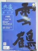 【書寶二手書T1/雜誌期刊_ZHI】典藏讀天下古美術_2017/6_于右任