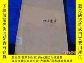二手書博民逛書店罕見1960年一版一印《枯木逢春》Y17397 上海文藝出版社