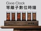 等離子數位時鐘 復古時鐘 真空管設計 RGB多色顯示