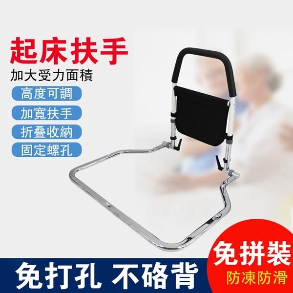 【現貨】安全扶手 床護欄 老人床邊扶手 起身輔助器 起床助力架 孕婦床護欄igo