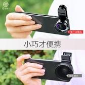 第一衛手機鏡頭廣角攝像頭外置高清通用單反微距魚眼三合一iPhonex蘋果神器7p長焦拍照   魔法鞋櫃