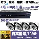 高雄/台南屏東監視器/1080P-AHD/到府安裝【4路監視器+管型攝影機*4支】標準安裝!非完工價!