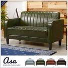 雙人座 亞莎美式復古雙人皮沙發/4色/H...