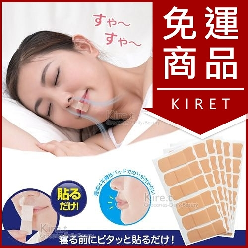 kiret 日本 快眠 防打呼 夜間止鼾貼片-36枚 贈迷你止鼾夾鼻