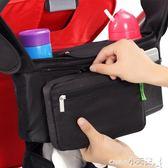 推車掛包 joycare嬰兒推車掛包多功能推車掛袋置物袋防水收納袋袋子通用款【小天使】