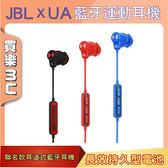 JBL & Under Armour (UA) 聯名款耳道式 無線藍牙運動耳機,分期0利率,英大總代理